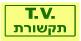 t.v תקשורת  10×5 6304