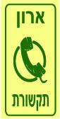 ארון תקשורת 20×15 6308