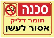 סכנה חומר דליק אסור לעשן 20×30 3357