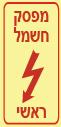 מפסק חשמל ראשי 10×20 9515
