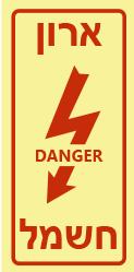 ארון חשמל 10×20 9514