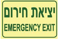 יציאת חירום 20X30 8501 עברית אנגלית