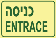 כניסה עברית אנגלית 20×30 8504