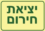 יציאה עברית אנגלית 20×30 8504