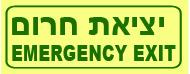 יציאת חרום עברית אנגלית  30×15 8533