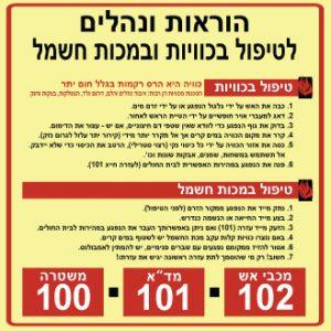 הוראות ונהלים לטיפול בכוויות ובמכות חשמל  30×30 5004-2