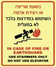 בשעת שריפה מדרגות בלבד 20×15 5011