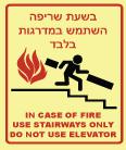 בשעת שריפה מדרגות בלבד 20×15 5010