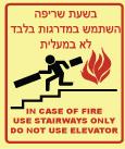בשעת שריפה מדרגות בלבד 20×15 5009