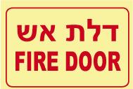 דלת אש עברית אנגלית 30×20 7001