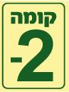 קומה 2- 20×15 1773