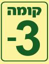קומה 3- 20×15 1775