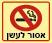 אסור לעשן  10×10 2003