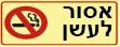 אסור לעשן אנגלית  20×10 2006