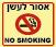 אסור לעשן עברית אנגלית  10×10 2005
