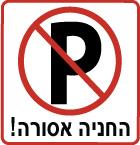 החניה אסורה 30×30 1112