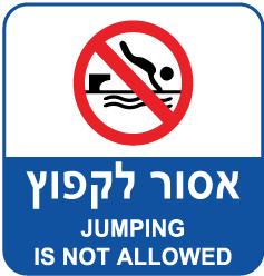 אסור לקפוץ  40×40 4015