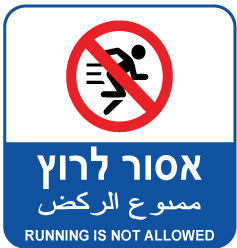 אסור לרוץ  40×40 4016