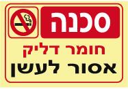סכנה חומר דליק אסור לעשן 20×30 3358