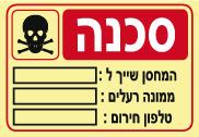 סכנה מחסן 20×30 3359