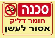 סכנה חומר דליק אסור לעשן 20×30 3361